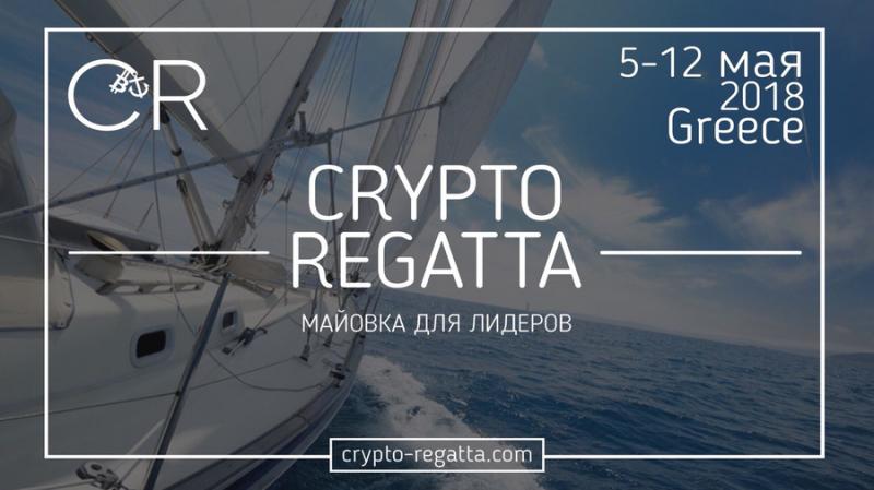 От организаторов Спарты и Crypto Lady 5-12 мая 2018 года состоится яхт-тур по Ионическим островам Греции.