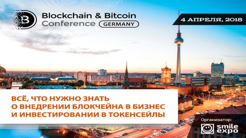 4 апреля в Берлине пройдет Blockchain & Bitcoin Conference Germany — мероприятие от компании Smile-Expo, создавшей сеть блокчейн-событий в 20 странах по всему миру. Международные эксперты соберутся, чтобы обсудить тренды современной криптоиндустрии.