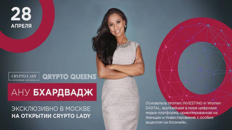 Ану Бхардвадж выступит на конференции Crypto Lady 28 апреля