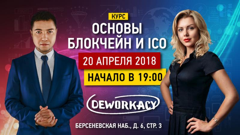 """Митап """"Основы блокчейна и ICO"""" пройдет в Москве 20 апреля"""