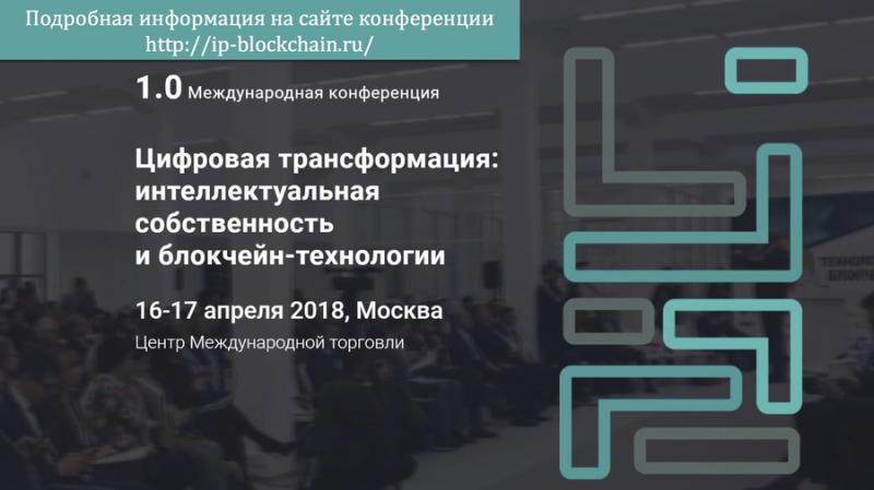 4 апреля 2018 года в 12:00 в Москве в международном мультимедийном пресс-центре МИА «Россия сегодня» состоится пресс-конференция, посвященная предстоящей международной конференции «Цифровая трансформация: Интеллектуальная собственность и блокчейн-технологии».