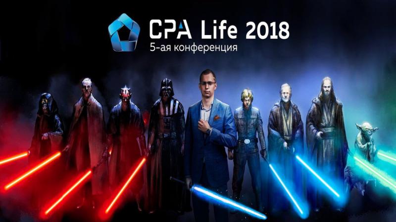 26 апреля 2018 года состоится 5-ая юбилейная конференция по Интернет-рекламе и партнерскому маркетингу в Санкт-Петербурге – CPA Life 2018.