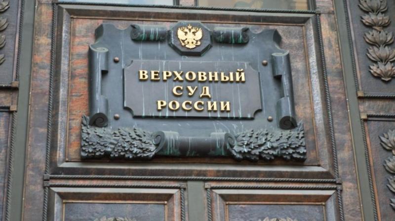 Верховный суд РФ отменил решение о блокировке сайта bitcoininfo.ru