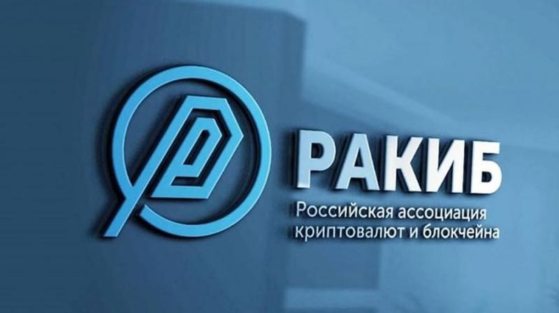 РАКИБ прокомментировала законопроекты о регулировании криптовалют в России
