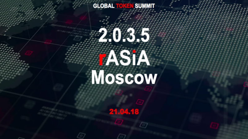 Global Token Summit 2.0.3.5 пройдет 21 апреля в Москве