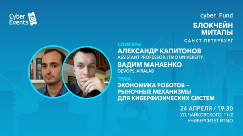 Митап Киберфонда 24 апреля в Петербурге: Экономика роботов