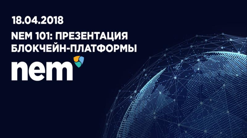 18 апреля в Киеве состоится презентация блокчейн-платформы NEM 101