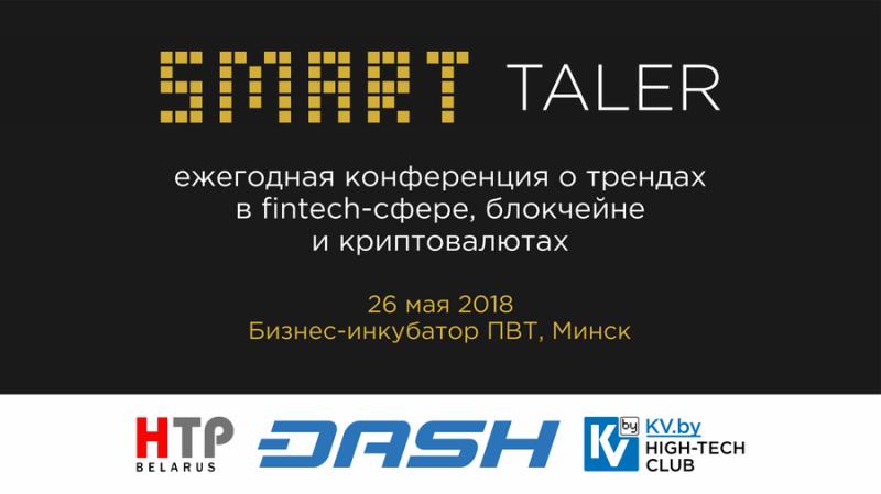 26 мая в ПВТ Минска пройдет конференция Smart Taler 2018