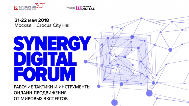 21-22 мая в Москве пройдет Synergy Digital Forum