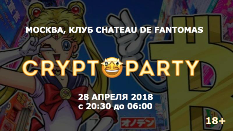 28 апреля в Москве пройдет вечеринка CRYPTOPARTY