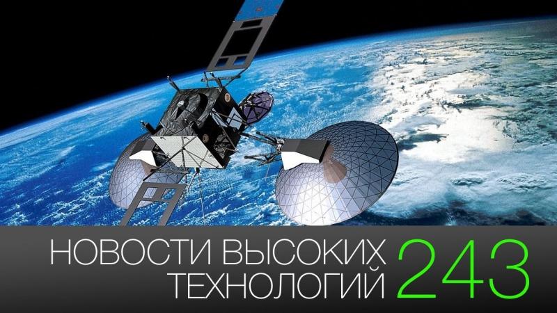 #новости высоких технологий 243 | Интернет от «Роскосмоса» и Google I/O 2018