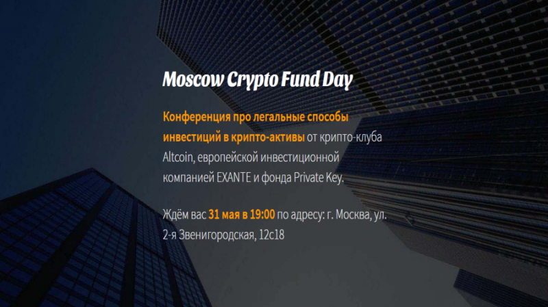 Moscow Crypto Fund Day состоится в Москве 31 мая