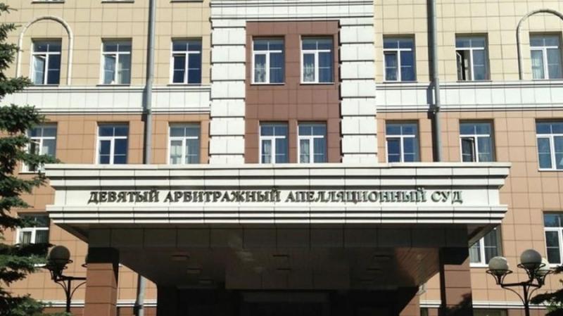 Апелляционный суд РФ признал криптовалюту имуществом в процессе  взыскания с банкрота