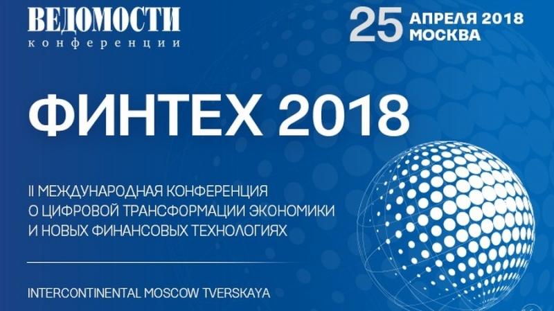 Конференция Финтех-2018 и роль новых финансовых технологий в России