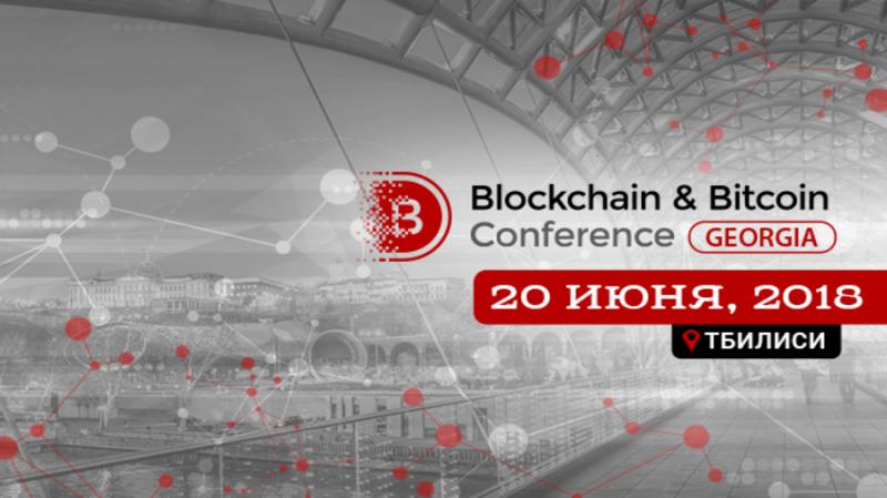 Blockchain & Bitcoin Conference Georgia 2018 пройдет 20 июня в Тбилиси