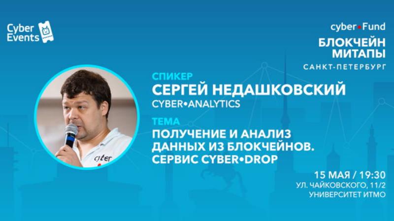 Митап Киберфонда 15 мая в Петербурге: получение и анализ данных из блокчейнов
