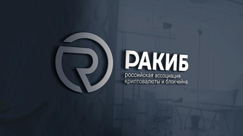 РАКИБ займется сертификацией трейдеров криптовалют