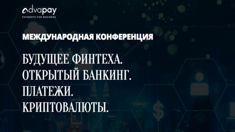 27 июня в Москве состоится международная конференция Advapay