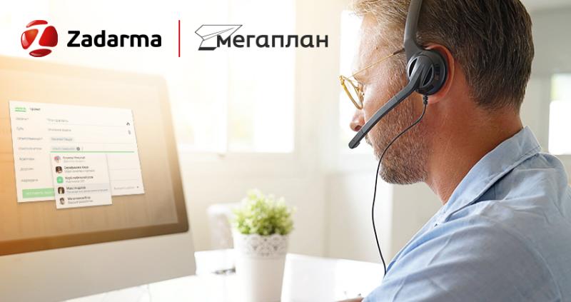 Zadarma запустила официальную интеграцию телефонии с CRM Мегаплан