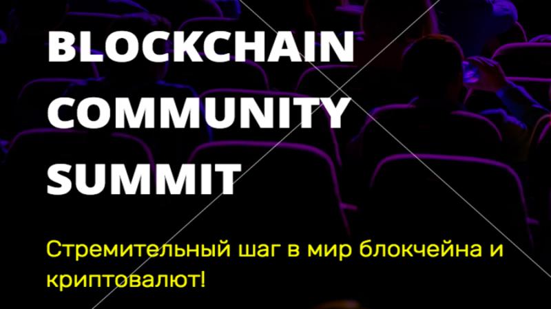 23 июня в Москве состоится Blockchain Community Summit