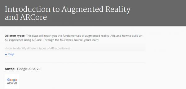 Google запустила бесплатный курс для изучения дополненной реальности, предназначенный для новичков