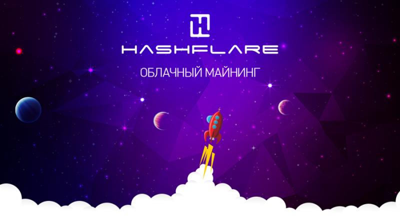 HashFlare остановил обслуживание контрактов по алгоритмам SHA-256 и Scrypt