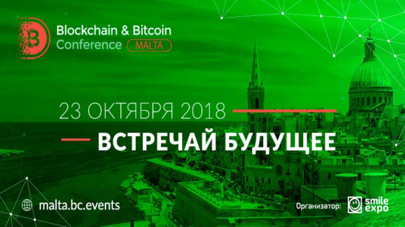23 октября на Мальте состоится Blockchain & Bitcoin Conference Malta
