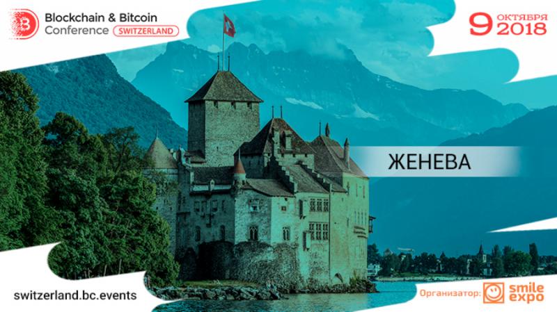 Вторая Blockchain & Bitcoin Conference Switzerland пройдет в Женеве 9 октября