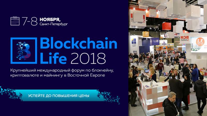 7-8 ноября в Санкт-Петербурге пройдет Blockchain Life 2018