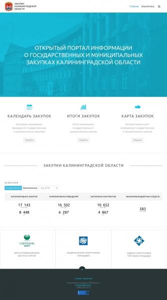 В Калининградской области запущен открытый портал информации о государственных и муниципальных закупках