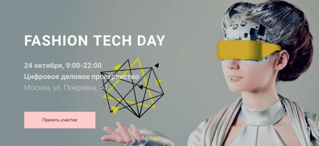 Конференция Fashion Tech Day пройдет 24 октября в Москве