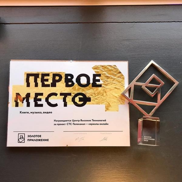 Мобильное приложение телеканала СТС продолжает собирать награды