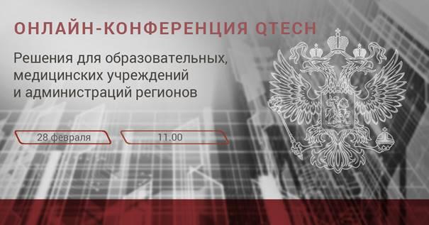 Онлайн-конференция QTECH состоится 28 февраля 2019 года