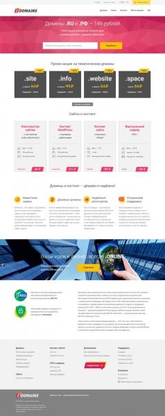 2domains объявил о масштабном ребрендинге